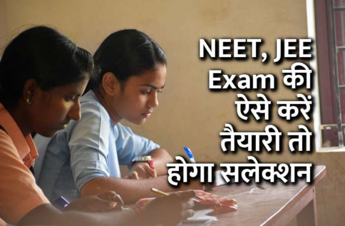 neet jee exam preparation